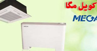 خرید و فروش انواع فن کویل مگا