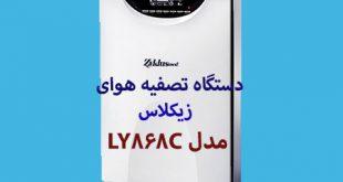 خرید دستگاه تصفیه هوای زیکلاس مدل LY868C
