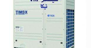 مرکز فروش سیستم VRF تیکا با کمترین قیمت
