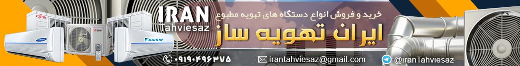 ایران تهویه ساز